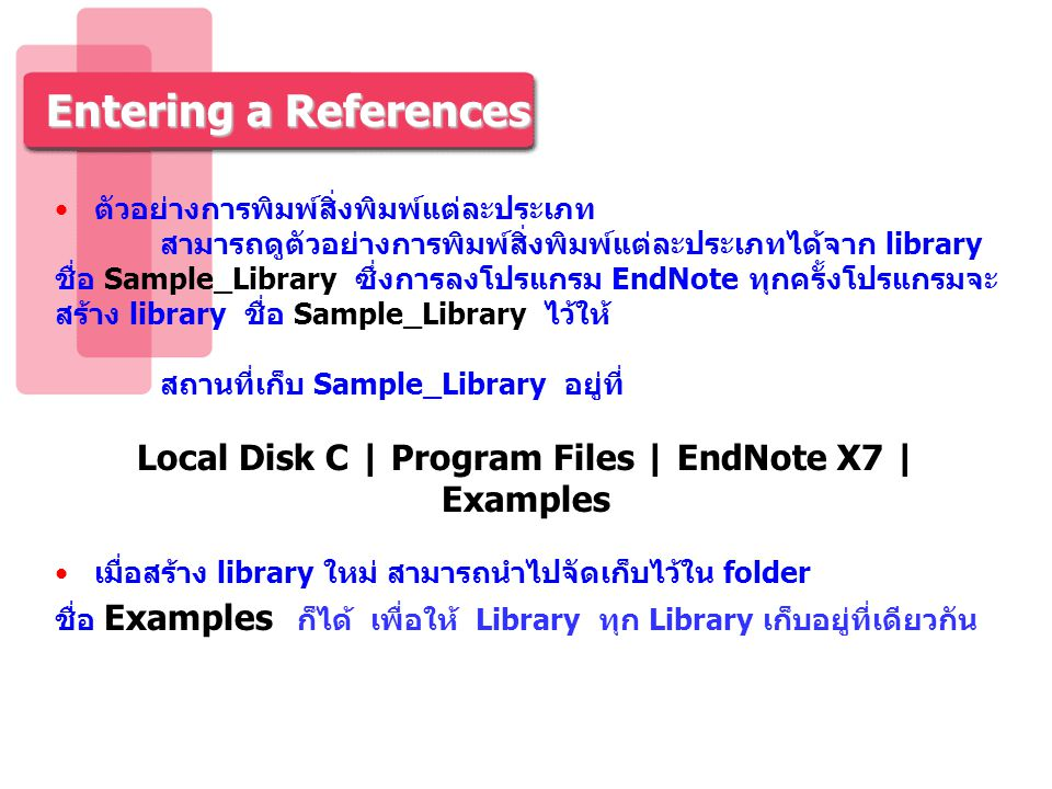 Local Disk C | Program Files | EndNote X7 | Examples