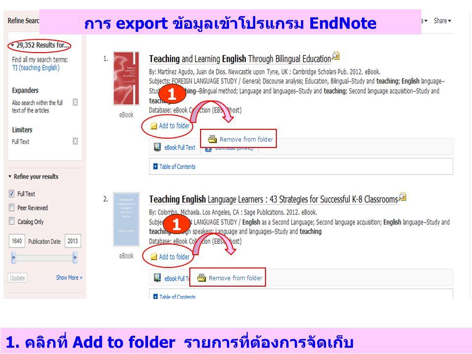 การ export ข้อมูลเข้าโปรแกรม EndNote