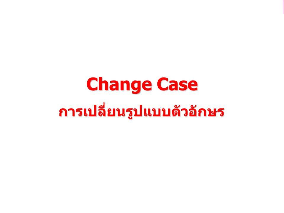 การเปลี่ยนรูปแบบตัวอักษร