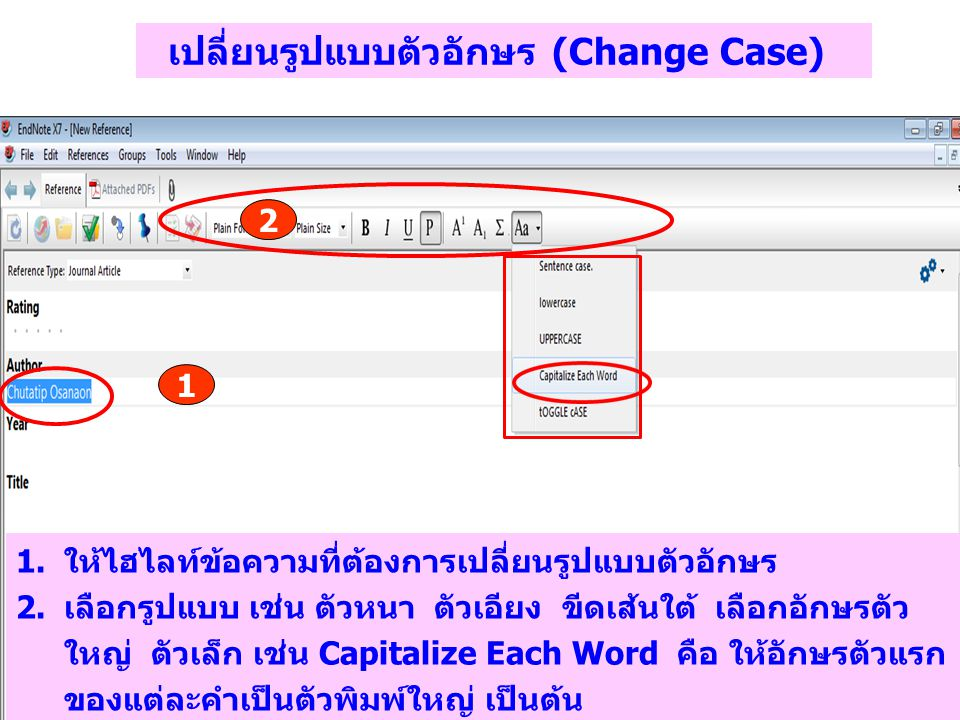 เปลี่ยนรูปแบบตัวอักษร (Change Case)