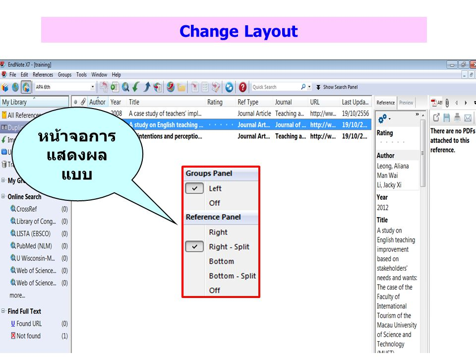 Change Layout หน้าจอการแสดงผลแบบ