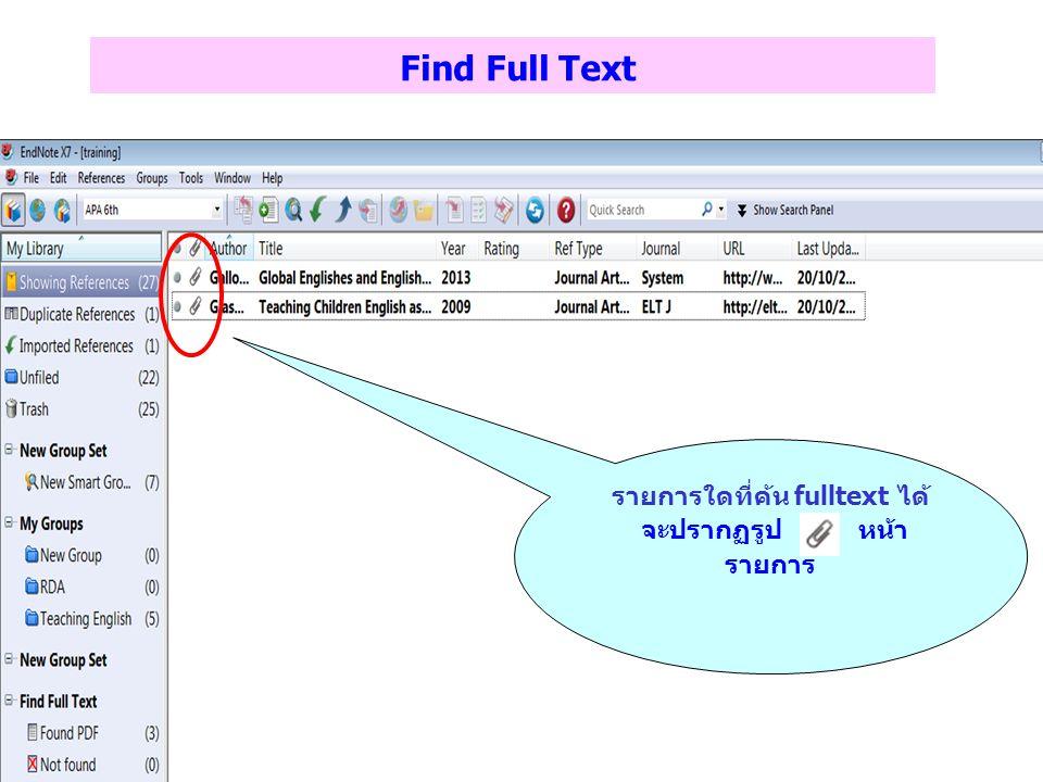 รายการใดที่ค้น fulltext ได้ จะปรากฏรูป หน้ารายการ