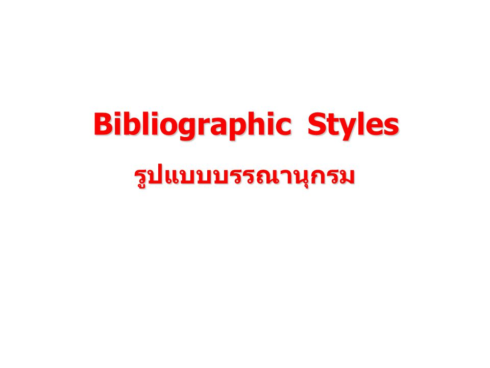 Bibliographic Styles รูปแบบบรรณานุกรม