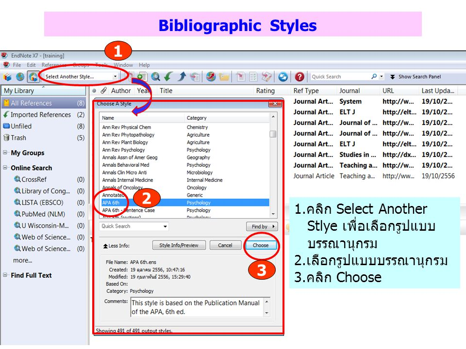 Bibliographic Styles 1 2 3 1.คลิก Select Another