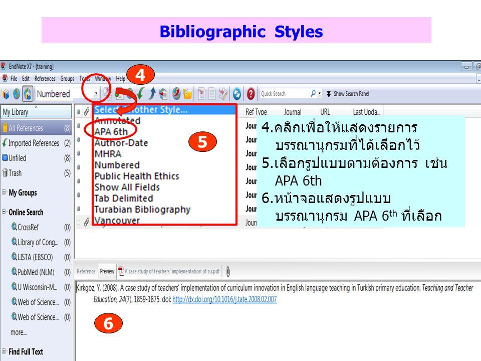 Bibliographic Styles 4 5 6 4.คลิกเพื่อให้แสดงรายการ