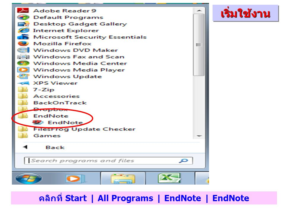 คลิกที่ Start | All Programs | EndNote | EndNote