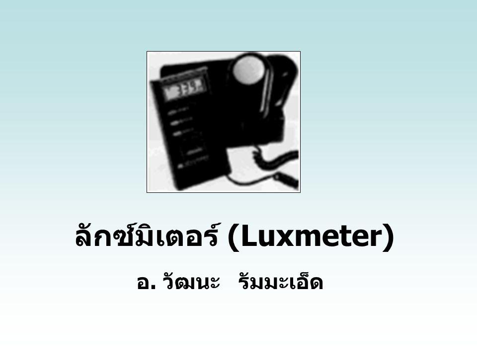 ลักซ์มิเตอร์ (Luxmeter)