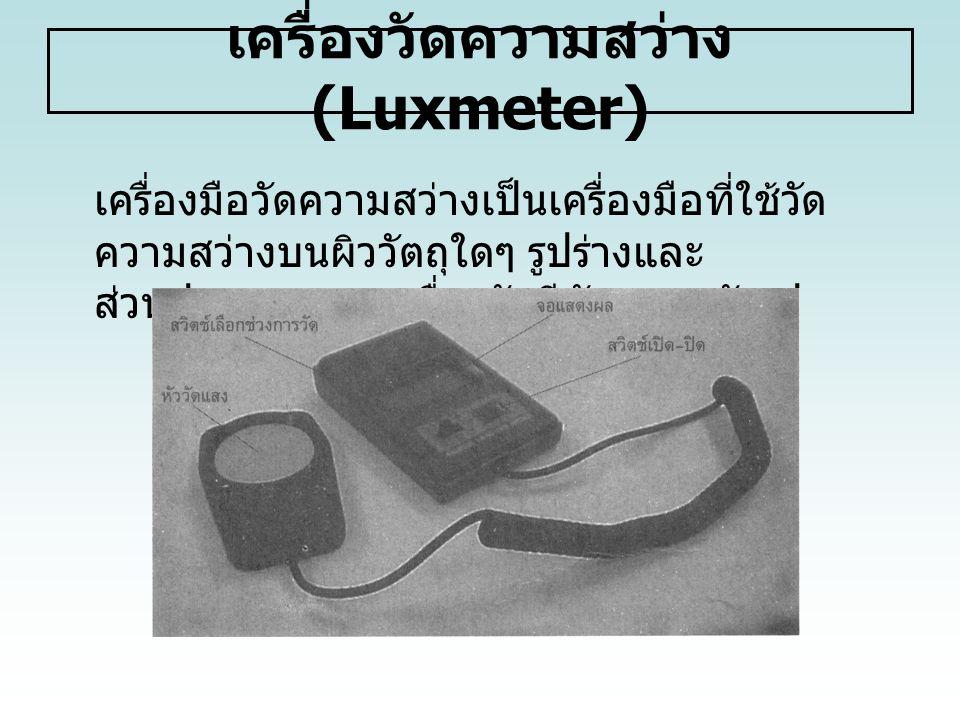 เครื่องวัดความสว่าง (Luxmeter)