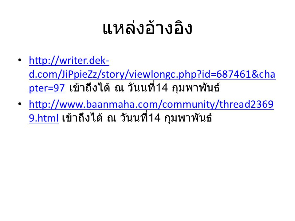 แหล่งอ้างอิง http://writer.dek-d.com/JiPpieZz/story/viewlongc.php id=687461&chapter=97 เข้าถึงได้ ณ วันนที่14 กุมพาพันธ์