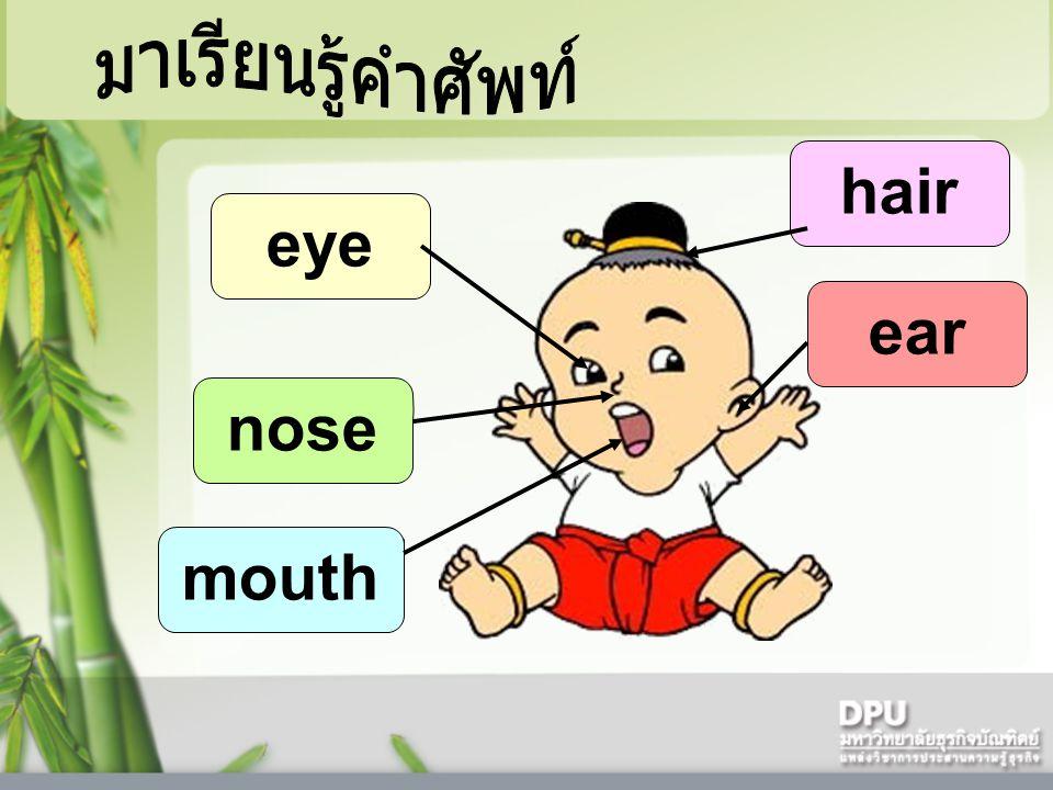 มาเรียนรู้คำศัพท์ hair eye ear nose mouth