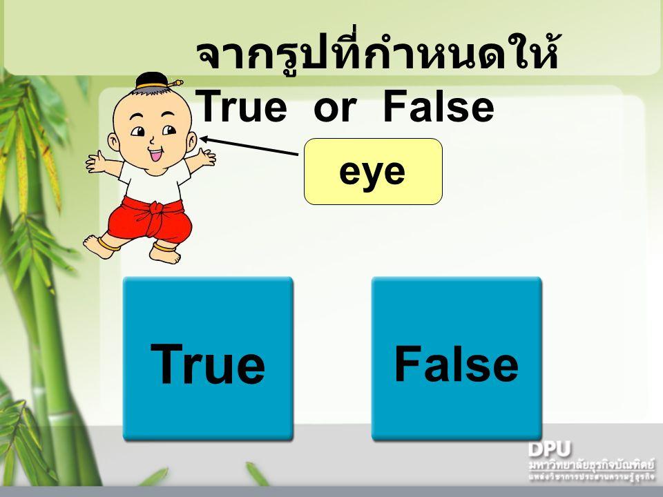จากรูปที่กำหนดให้ True or False