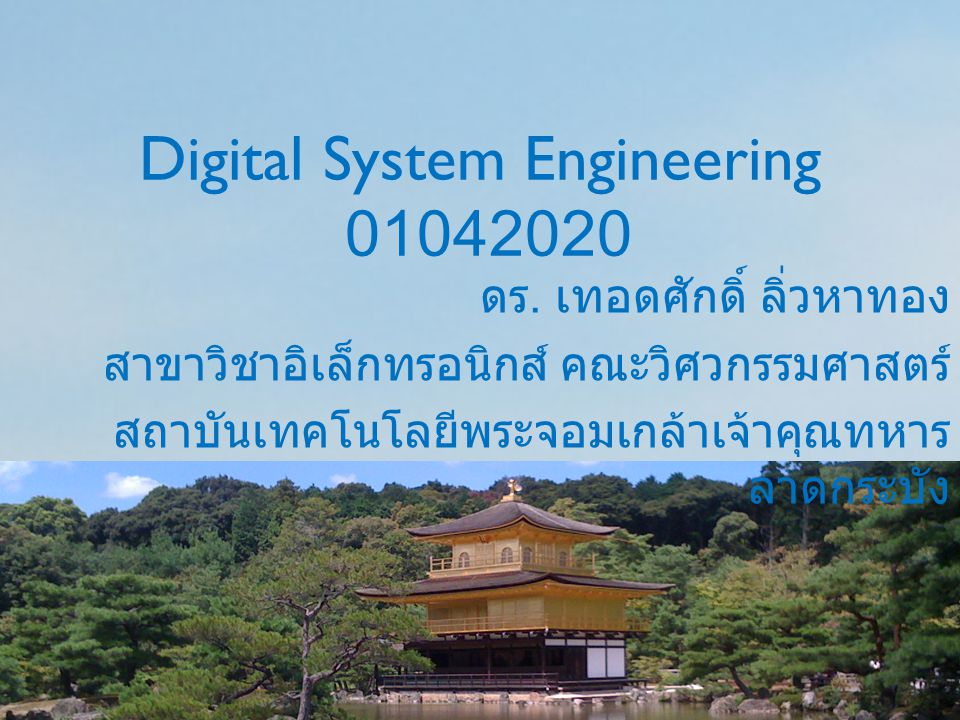 Digital System Engineering 01042020