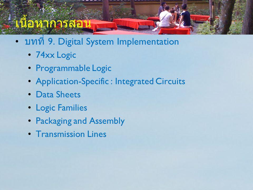 เนื้อหาการสอน บทที่ 9. Digital System Implementation 74xx Logic