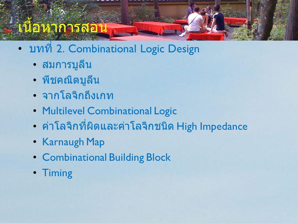 เนื้อหาการสอน บทที่ 2. Combinational Logic Design สมการบูลีน