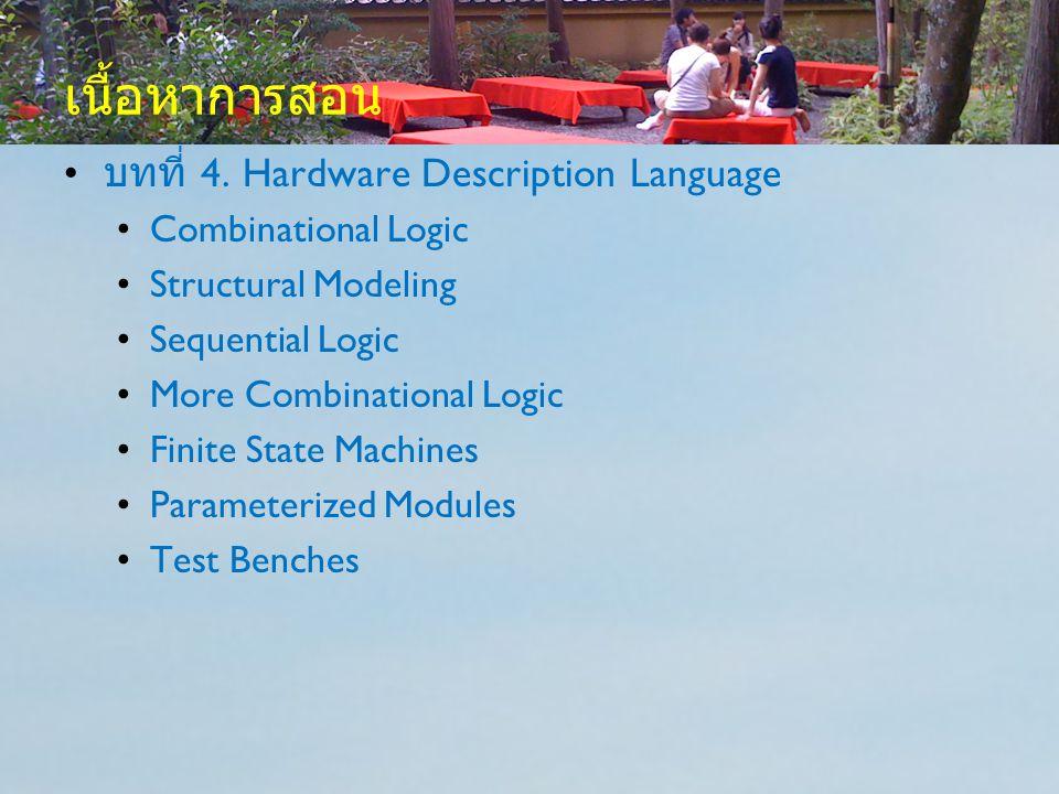 เนื้อหาการสอน บทที่ 4. Hardware Description Language
