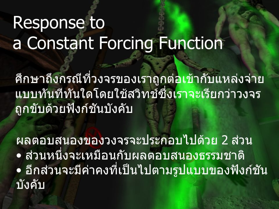a Constant Forcing Function
