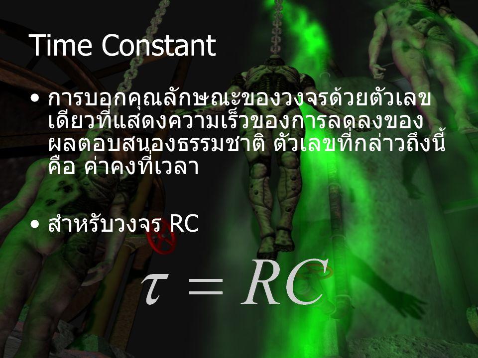 Time Constant การบอกคุณลักษณะของวงจรด้วยตัวเลขเดียวที่แสดงความเร็วของการลดลงของผลตอบสนองธรรมชาติ ตัวเลขที่กล่าวถึงนี้คือ ค่าคงที่เวลา.