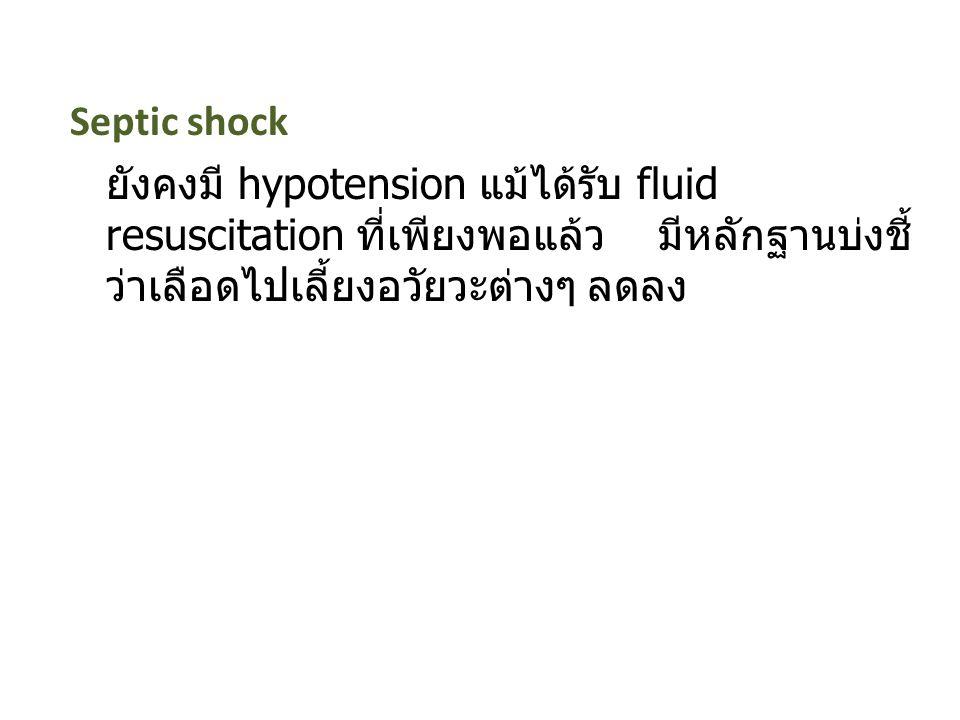 Septic shock ยังคงมี hypotension แม้ได้รับ fluid resuscitation ที่เพียงพอแล้ว มีหลักฐานบ่งชี้ว่าเลือดไปเลี้ยงอวัยวะต่างๆ ลดลง.