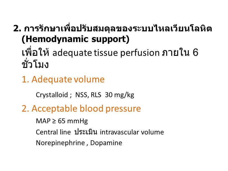 เพื่อให้ adequate tissue perfusion ภายใน 6 ชั่วโมง 1. Adequate volume