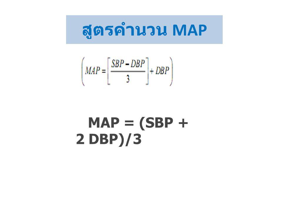 สูตรคำนวน MAP MAP = (SBP + 2 DBP)/3