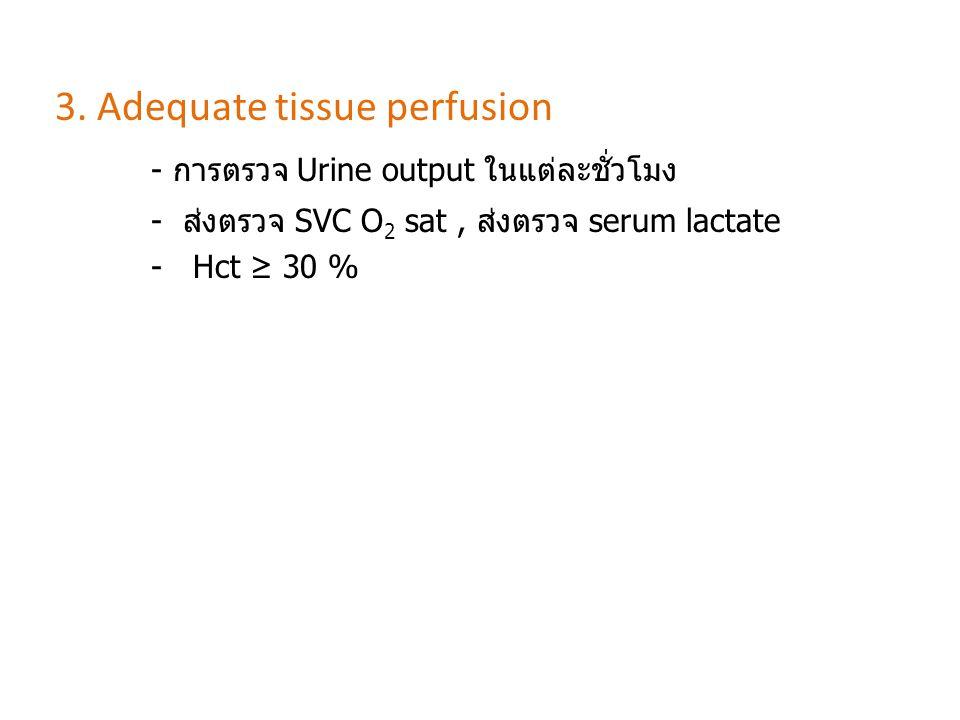 3. Adequate tissue perfusion - การตรวจ Urine output ในแต่ละชั่วโมง