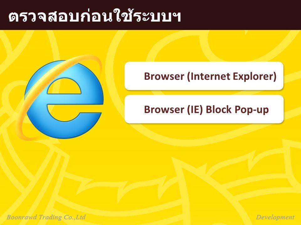 ตรวจสอบก่อนใช้ระบบฯ Browser (Internet Explorer)