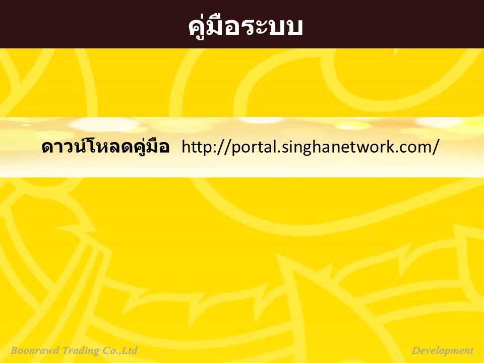คู่มือระบบ ดาวน์โหลดคู่มือ http://portal.singhanetwork.com/