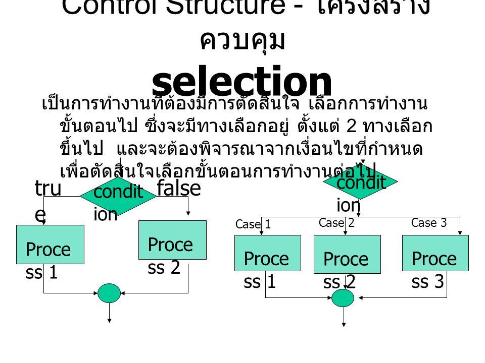 Control Structure - โครงสร้างควบคุม selection