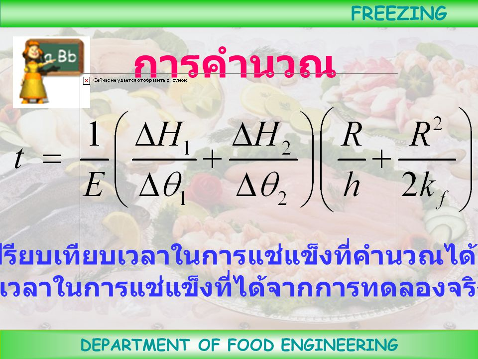 DEPARTMENT OF FOOD ENGINEERING