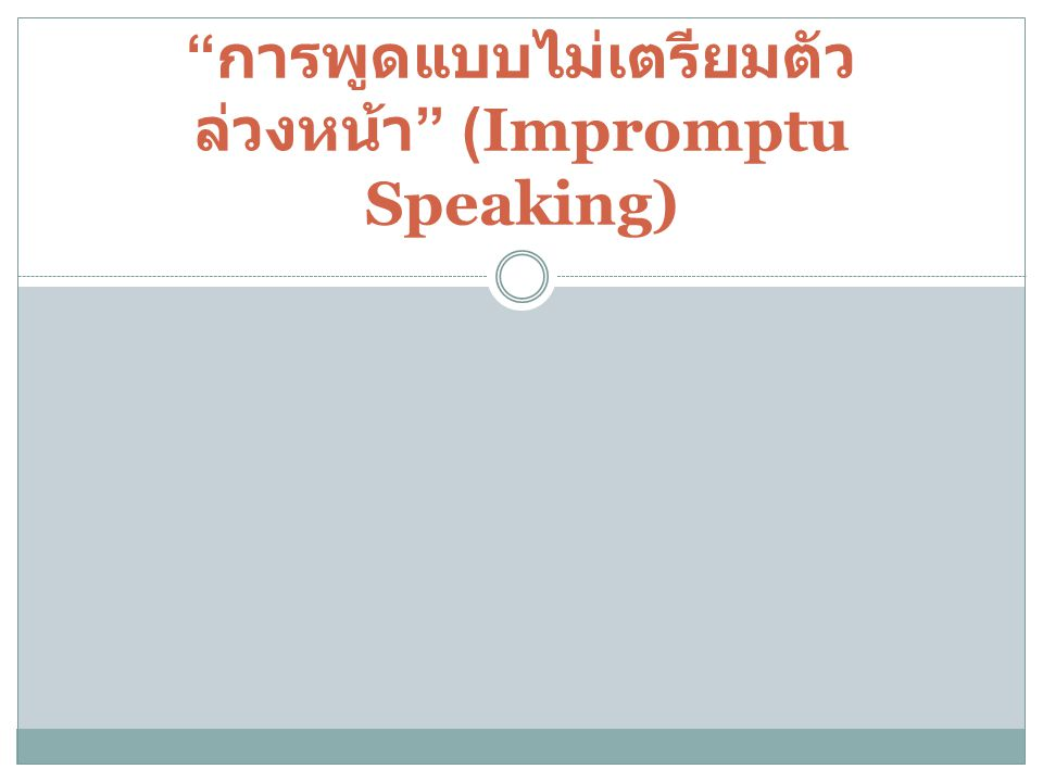การพูดแบบไม่เตรียมตัวล่วงหน้า (Impromptu Speaking)
