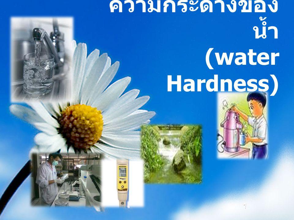 ความกระด้างของน้ำ (water Hardness)
