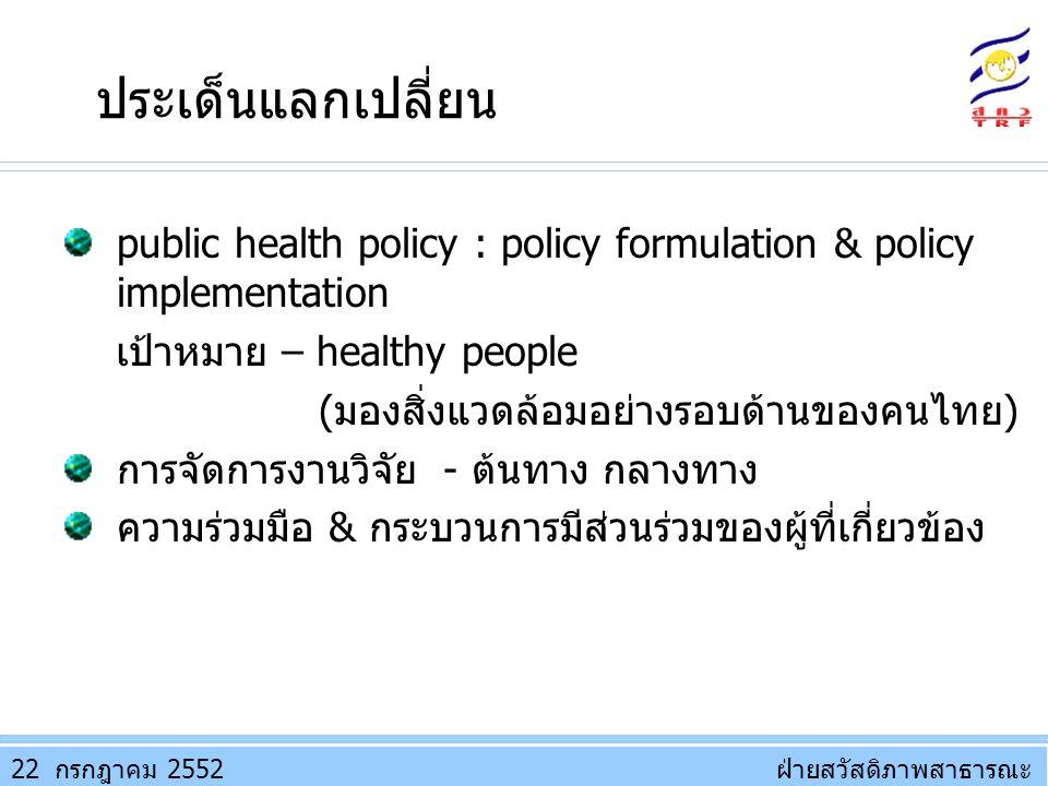 ประเด็นแลกเปลี่ยน public health policy : policy formulation & policy implementation. เป้าหมาย – healthy people.