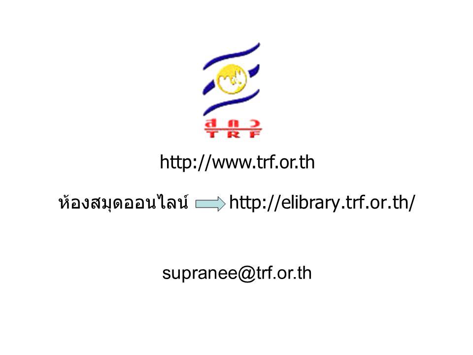 ห้องสมุดออนไลน์ http://elibrary.trf.or.th/