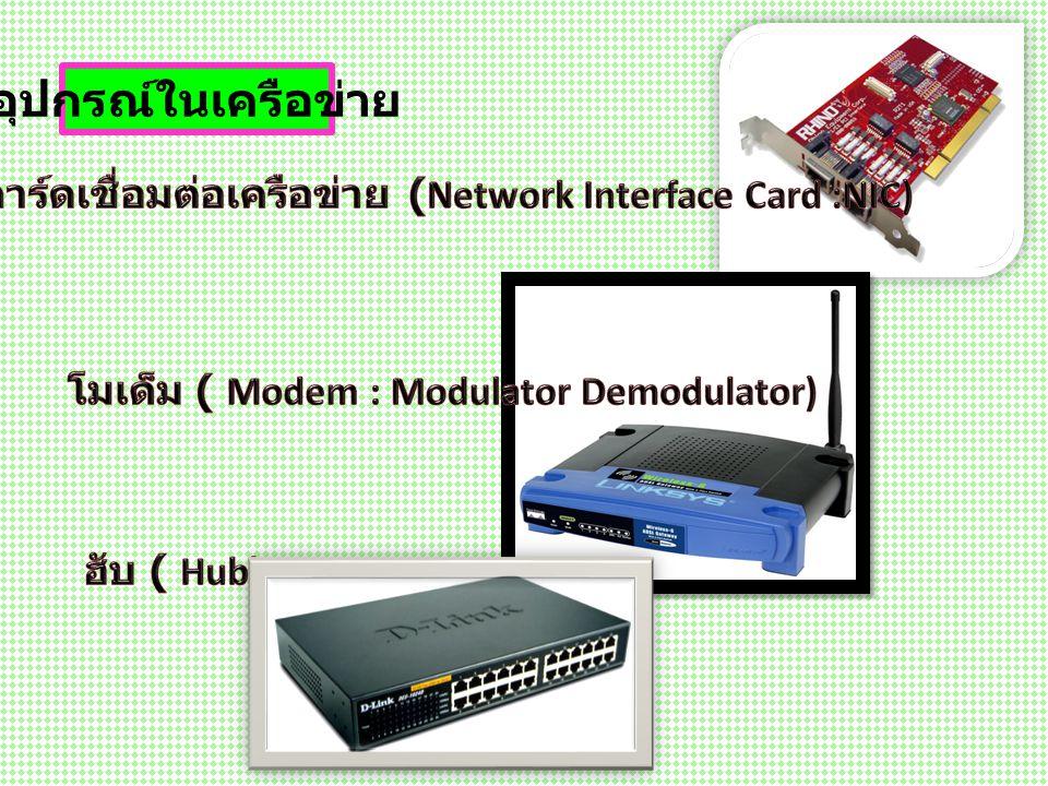 การ์ดเชื่อมต่อเครือข่าย (Network Interface Card :NIC)