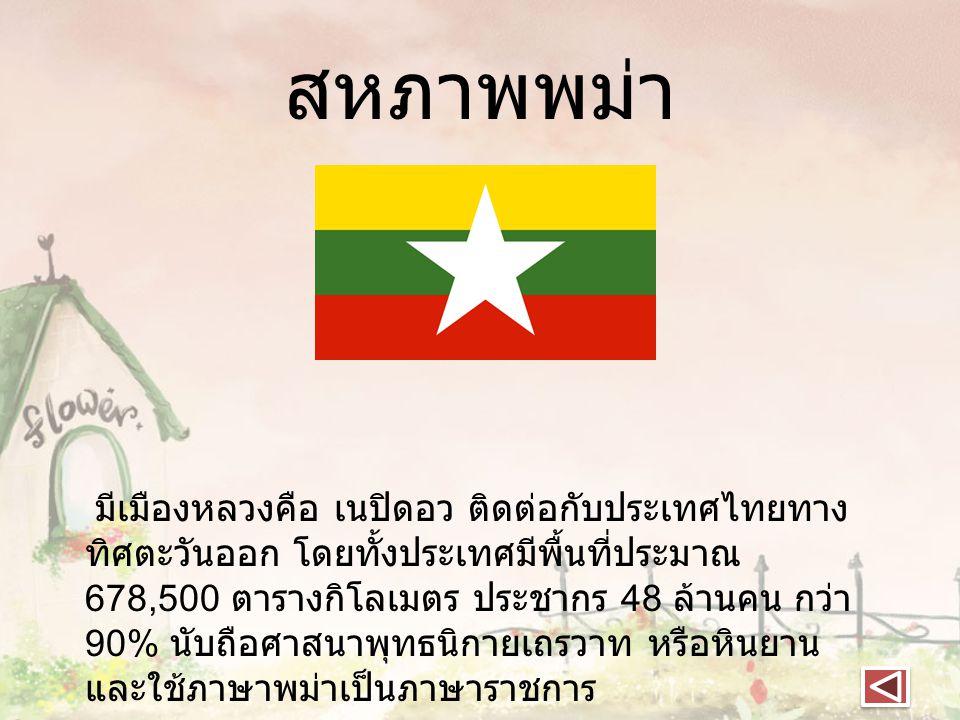 สหภาพพม่า