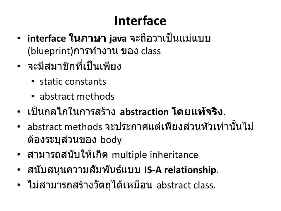 Interface interface ในภาษา java จะถือว่าเป็นแม่แบบ(blueprint)การทำงาน ของ class. จะมีสมาชิกที่เป็นเพียง.