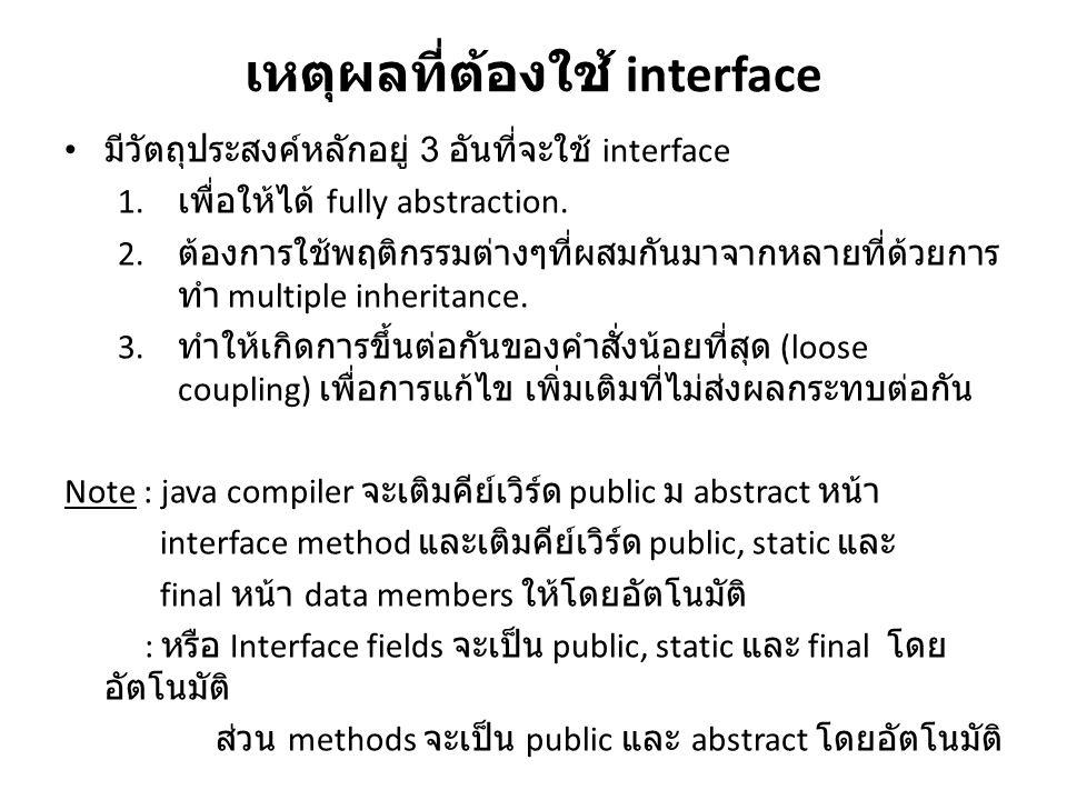 เหตุผลที่ต้องใช้ interface