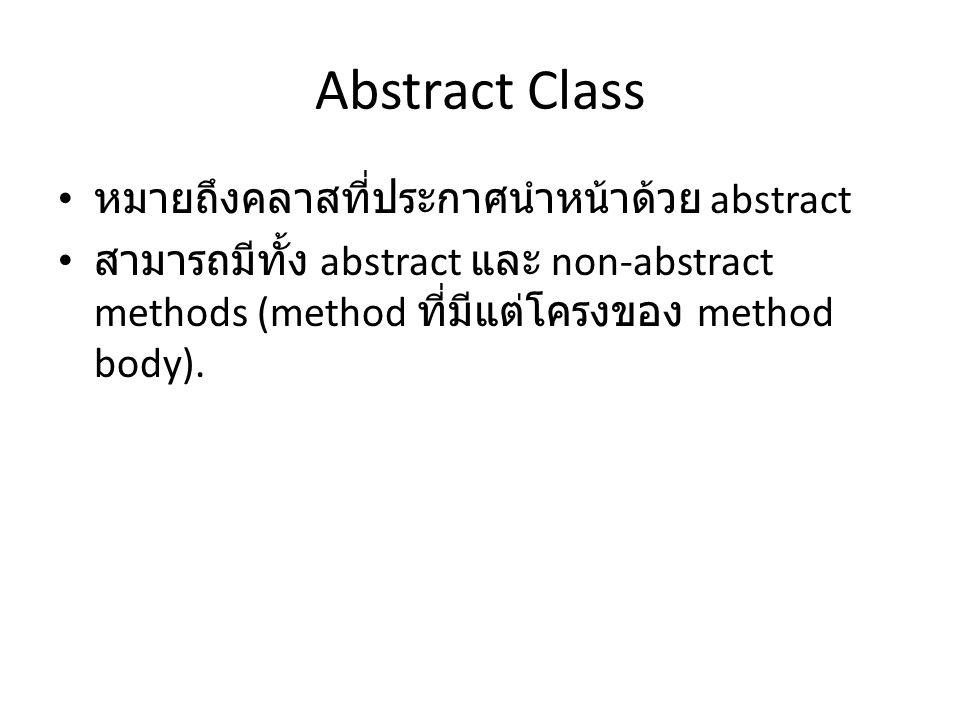Abstract Class หมายถึงคลาสที่ประกาศนำหน้าด้วย abstract