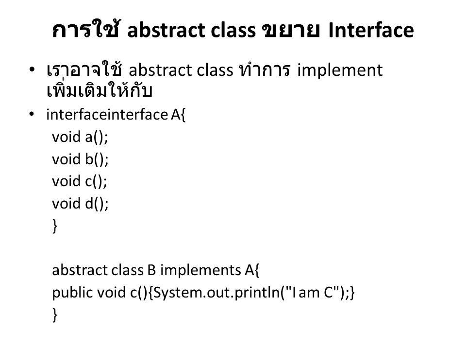 การใช้ abstract class ขยาย Interface
