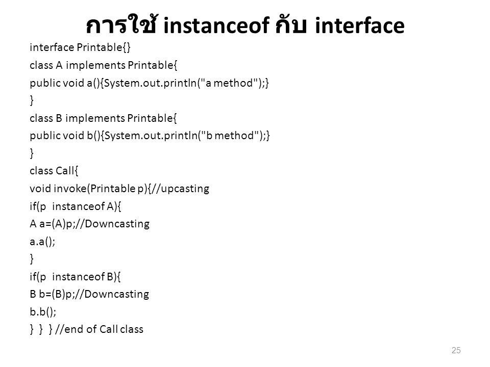 การใช้ instanceof กับ interface