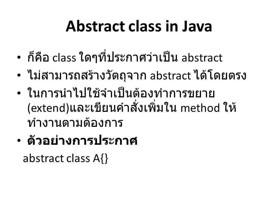 Abstract class in Java ก็คือ class ใดๆที่ประกาศว่าเป็น abstract