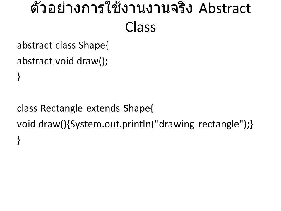 ตัวอย่างการใช้งานงานจริง Abstract Class