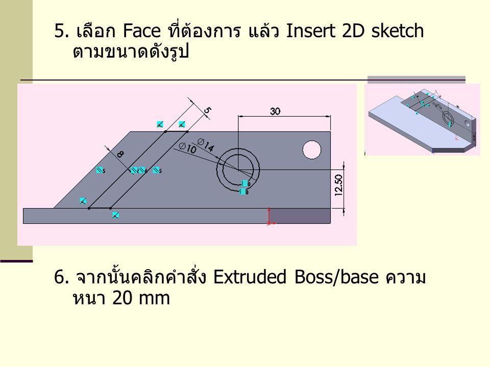 5. เลือก Face ที่ต้องการ แล้ว Insert 2D sketch ตามขนาดดังรูป