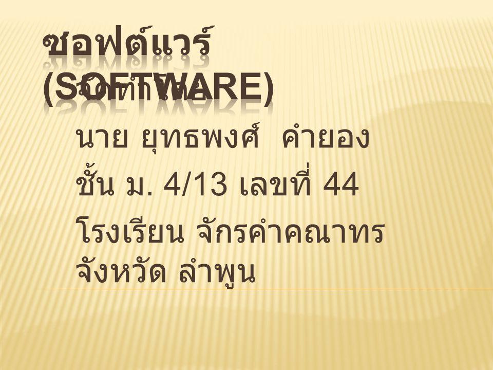 ซอฟต์แวร์ (software) จัดทำโดย นาย ยุทธพงศ์ คำยอง