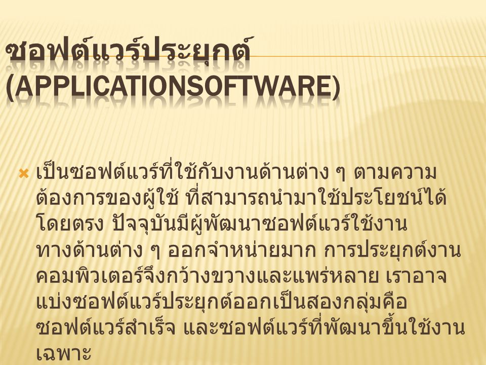 ซอฟต์แวร์ประยุกต์ (applicationsoftware)