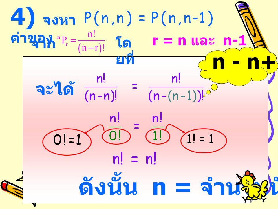 4) จงหาค่าของ ดังนั้น n = จำนวนนับ n - n+1 = 1 จะได้ r = n และ n-1 จาก