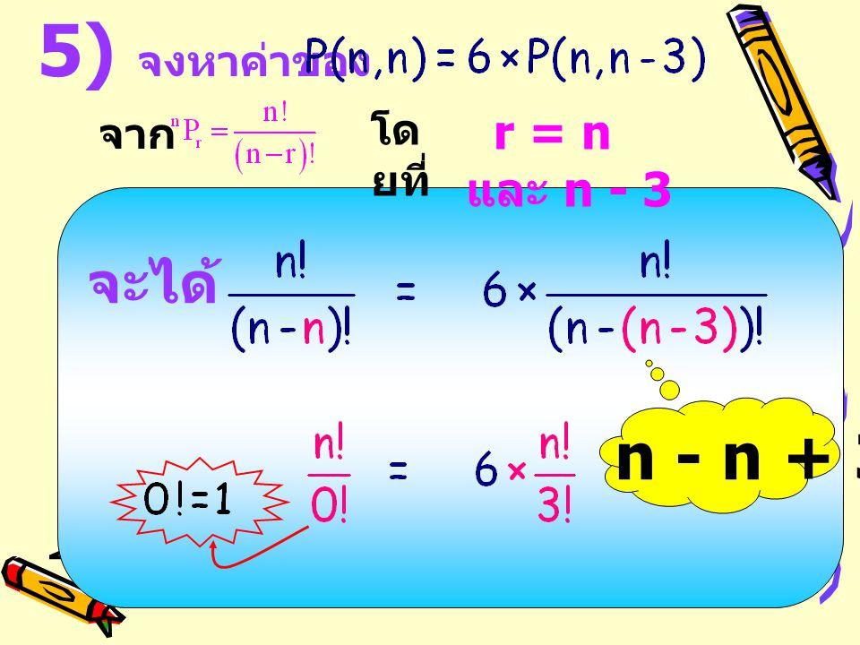 5) จงหาค่าของ จาก r = n และ n - 3 โดยที่ จะได้ n - n + 3 = 3