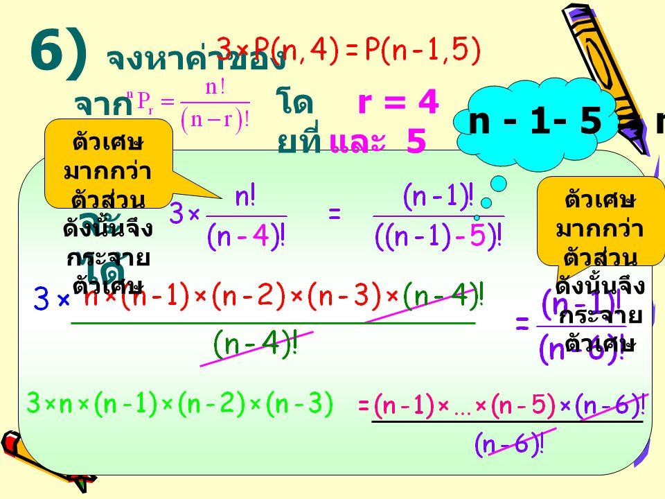 6) จงหาค่าของ จะได้ n - 1- 5 = n - 6 จาก r = 4 และ 5 โดยที่