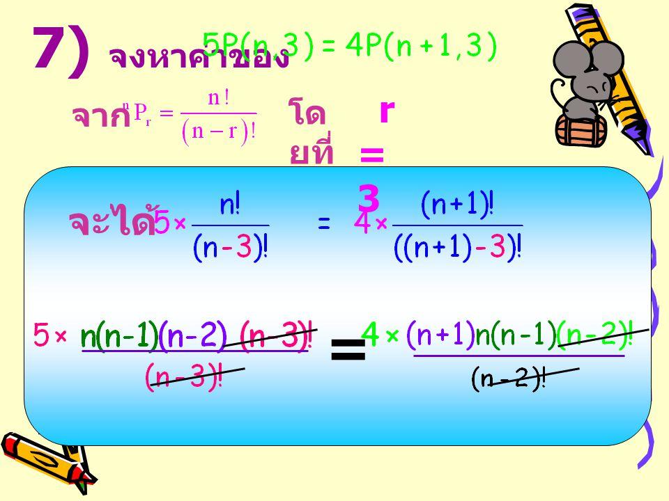 7) จงหาค่าของ จาก r = 3 โดยที่ จะได้ =