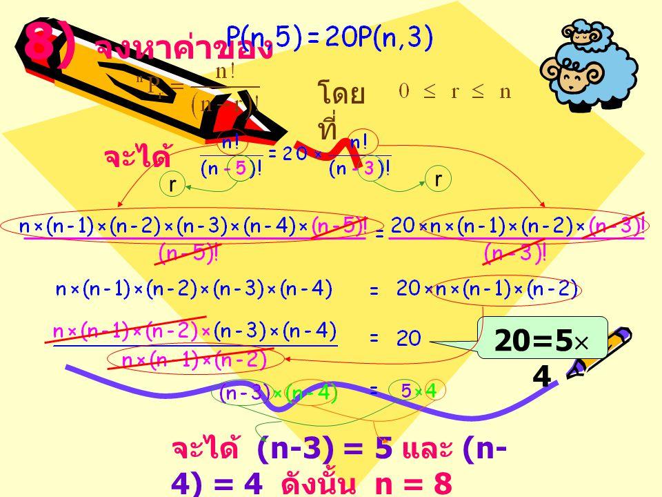 8) จงหาค่าของ โดยที่ จะได้ 20=54